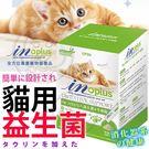 【培菓平價寵物網】美國IN-Plus》A-5051貓用益生菌plus牛磺酸-30入(1g/包)