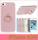 【萌萌噠】iPhone 6 / 6S (4.7吋)  超薄指環閃粉款保護殼 全包防摔 矽膠軟殼 支架 手機殼 手機套
