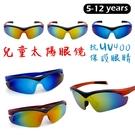 MIT兒童運動眼鏡 大童專用 抗UV400 防滑設計 PC防爆鏡片 親子眼鏡 運動 慢跑 單車 標準局檢驗合格
