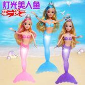 美人魚玩具套裝兒童生日女孩人魚公主芭芘娃娃美人魚娃娃