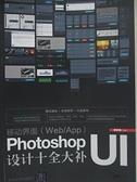 【書寶二手書T4/電腦_I4G】移動界面(Web/App)Photoshop UI設計十全大補_曾軍梅