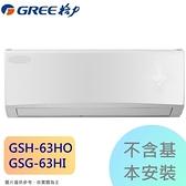 【格力】6.6KW 8-10坪 R32旗艦變頻冷暖一對一《GSH-63HO/I》1級省電 壓縮機10年保固