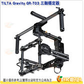 TILTA GR-T03 重力三軸高級手持式萬向節系統 公司貨 鋁合金 鈦合金 碳纖維 手持萬向節系統