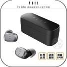 《飛翔無線3C》FIIL T1 Lite 真無線運動防水藍牙耳機◉台灣公司貨◉藍芽5.2◉IPX7防水◉含充電盒