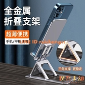 手機支架桌面便攜折疊伸縮鋁合金手機平板通用懶人家用支架【倪醬小鋪】