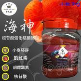 福壽 海神 核苷酸 慈鯛科 增豔 免疫 成長 小粒 1kg