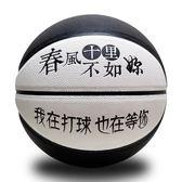 春風十里不如你創意個性籃球 7號學生青少年防滑耐磨黑白帶字藍球