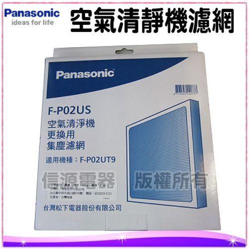 【信源】全新~【 國際牌空氣清淨機專用濾網】《F-P02US》*適用F-P02UT9*線上刷卡~免運費~