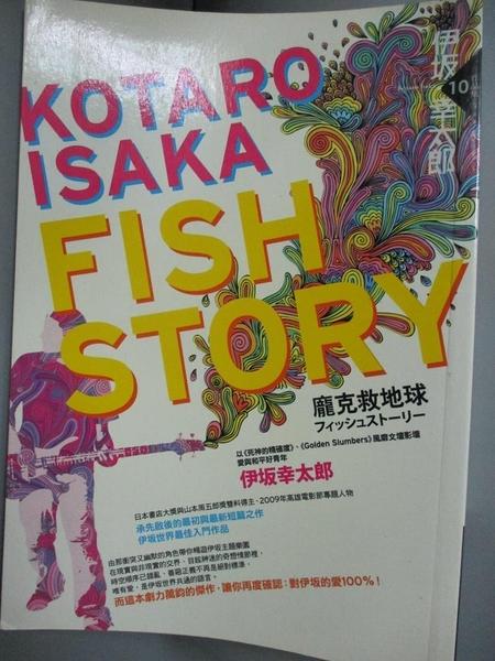 【書寶二手書T1/翻譯小說_JPN】Fish Story:龐克救地球_伊?筒砟茩兇/a