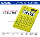 CASIO 手錶專賣店 MS-7UC-YG 馬卡龍系列小型計算機 10位數 利潤率計算 稅務計算 MS-7UC