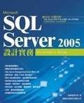 二手書博民逛書店《Microsoft SQL Server 2005 設計實務》
