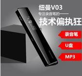 紐曼V03聲控錄音筆專業高清降噪隨身聽微型迷你學生防隱形MP3會議igo 時尚潮流