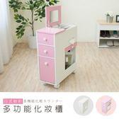 【Hopma】日式粉彩多功能化妝櫃-粉紅色