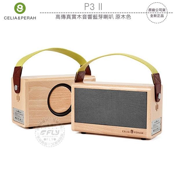 《飛翔無線3C》CELIA & PERAH P3 II 高傳真實木音響藍芽喇叭 原木色│公司貨│藍牙手提音箱