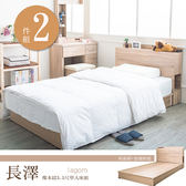 【dayneeds】長澤 橡木紋3.5尺單人兩件組 床頭箱 加強床底