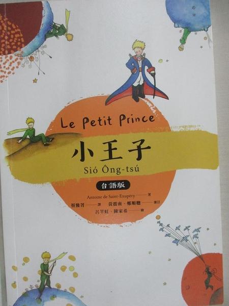 【書寶二手書T3/兒童文學_HPC】小王子 台語版【附台語朗讀QRcode】_Antoine de Saint-Exupéry, 蔡雅菁