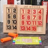 最強大腦同款數字華容道迷盤迷宮游戲兒童益智玩具吉妮兔數學謎盤YXS 【快速出貨】
