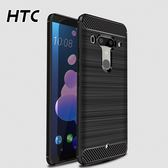 HTC U12 PLUS 拉絲工藝碳纖維紋理軟式手機殼(五色)【CHTC007】