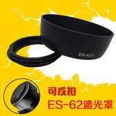 聖誕交換禮物-小痰盂EF50mmf/1.8單反相機鏡頭ES-62圓形52mm遮光罩可反扣