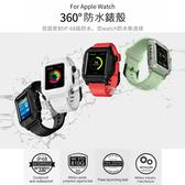 蘋果 Apple Watch 1代 2代 3代 4代 5代 防水套組 手錶殼 錶帶 防水錶殼 watch3錶帶 38mm 40mm 42mm 44mm