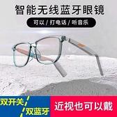 藍芽眼鏡 H2C適用于oppo華為vivo小米蘋果智慧藍芽平光眼鏡耳機立體聲導航