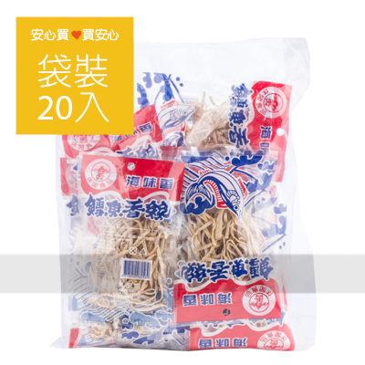 鱈魚香絲20g,20入/袋