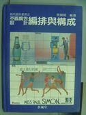 【書寶二手書T4/廣告_QMJ】平面廣告設計編排與構成_張輝明_民82