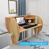 大學生床上用電腦桌上鋪宿舍神器懸空書桌床頭寫字桌寢室用懶人桌 樂活生活館