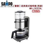 (福利品)【聲寶】經典美式十杯份咖啡機(亮銀)HM-L14101AL 保固免運