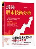 最強股市技術分析:從8萬創造出50億財富的技術分析之路,台灣空頭大師Barry Chao讓你少走冤枉