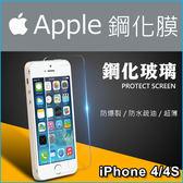 蘋果 iPhone 4/4S 手機 鋼化膜 保護貼 防爆 高清 玻璃膜 超薄 保護貼 9H 弧邊 防水 防刮