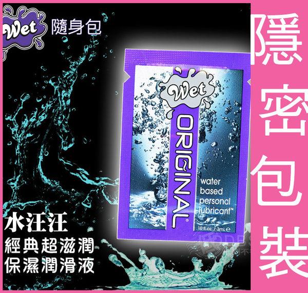 【DDBS】WET 水汪汪 經典 超滋潤 保濕 潤滑液 3ml(隨身包/滋潤/潤滑/按摩油/ky/杜蕾斯/岡本