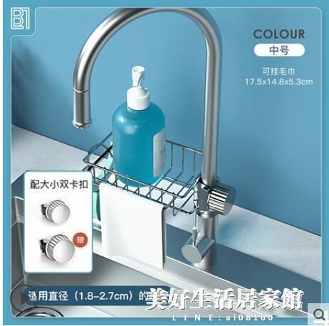 廚房水龍頭置物架不銹鋼收納神器多功能家用免打孔水槽抹布瀝水架 美好生活