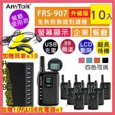 【五組十入】AayTalk  FRS-907 免執照 NCC認證 無線對講機 贈耳麥+10孔USB充電器 免費寫頻 免運