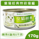 『皇貓經典特級貓罐』- 鮪魚&雞肉&干貝...