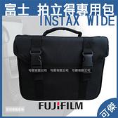 拍立得相機包 富士 FUJIFILM INSTAX WIDE 拍立得專用相機包 相機包 攜帶出門必入手!