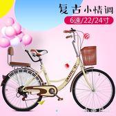 自行車成人帶孩子車22寸24寸輕便男士女式單車車老人代步車親子車 js8428『小美日記』