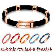 售完即止-靜電手環運動負離子防鈦鋼手鍊去除人體防靜電手環鍍金款11-20(庫存清出S)