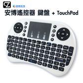 安博遙控器 注音鍵盤 + TouchPad 萬用遙控器 電視遙控器 數位遙控器 平板鍵盤 電腦鍵盤