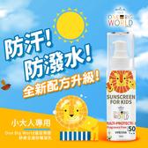 Hallmark合瑪克 童話樂園 舒膚全謢防曬凝乳SPF50 50ml【BG Shop】
