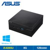 華碩 PN61S-82UURTA 8代四核SSD迷你電腦(i5-8265U/8G/128G/WIN10)
