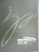【書寶二手書T2/設計_JBR】平面設計創意手法72再變(下)_潘東坡