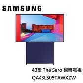 【南紡購物中心】SAMSUNG三星 43型 The Sero 翻轉電視 QA43LS05TAWXZW
