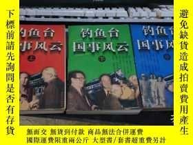 二手書博民逛書店罕見釣魚臺國事風雲上中下全三冊Y9964 【美】馬格麗泰,密西爾