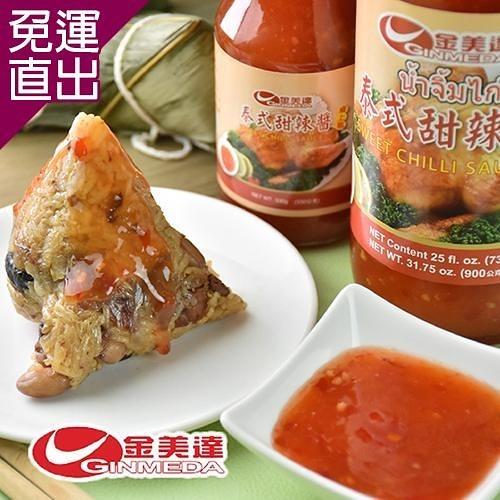 《金美達》 泰式甜辣醬(甜雞醬) (330g)(2罐)【免運直出】