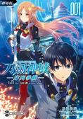 劇場版Sword Art Online刀劍神域─序列爭戰─(1)