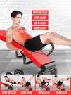 仰臥板 仰臥起坐健身器材家用男腹肌板運動輔助器收腹卷腹機仰臥板TW【快速出貨八折搶購】