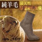 羊毛襪│保暖襪│無束痕羊毛休閒襪│薄款【...