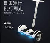 a8平行車兒童智能平衡車雙輪帶扶桿電動兩輪成人小孩代步車10寸Igo『摩登大道』