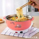 小火鍋小功率多功能電熱鍋電火鍋迷你電煮鍋 圖拉斯3C百貨